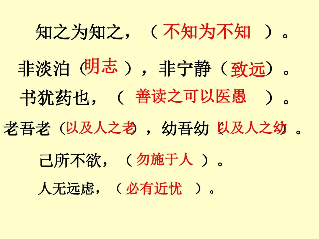 杨氏之子ppt课件_word文档在线阅读与下载_无