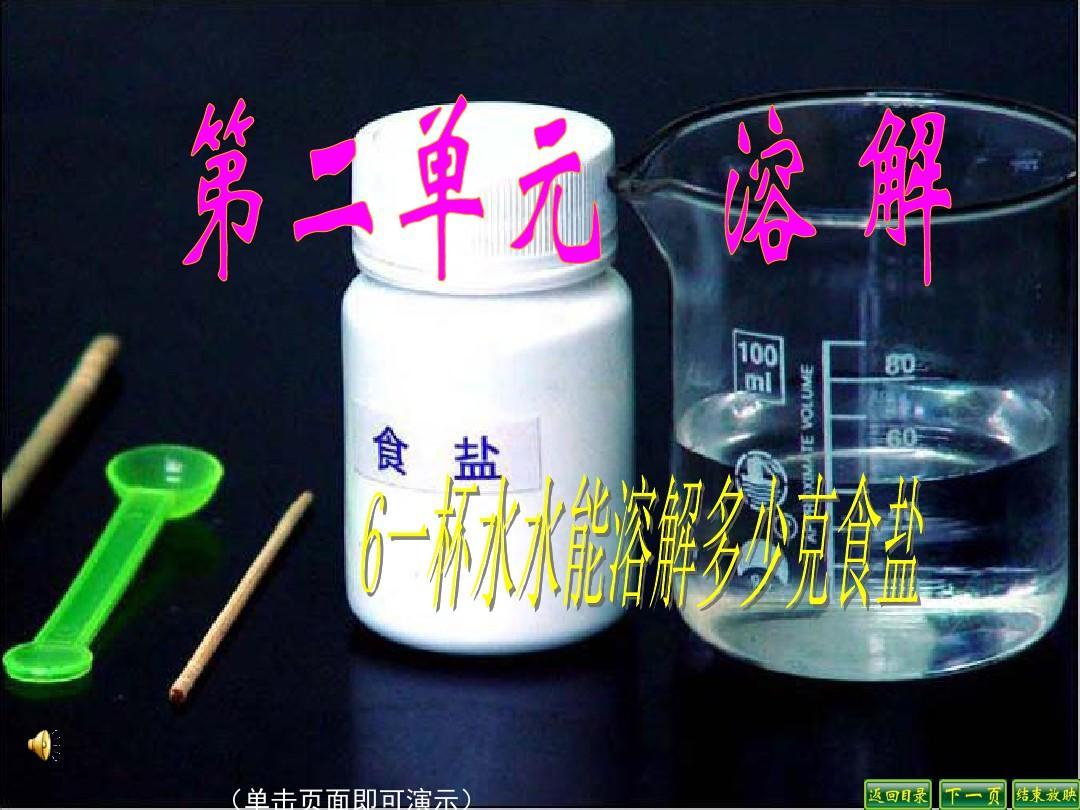 教科版四年级上册科学课件6一杯水水能溶解多少克食盐