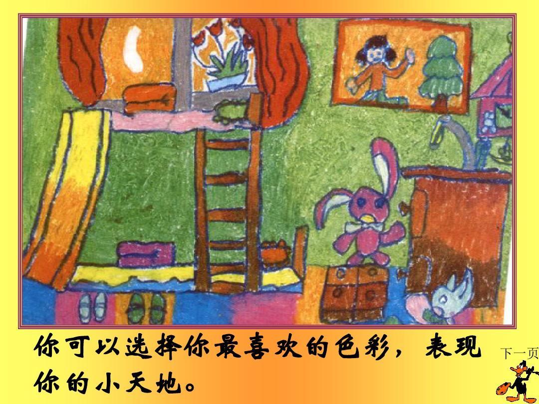 (人美版)三年级美术上册《我的小天地》教学课件ppt图片