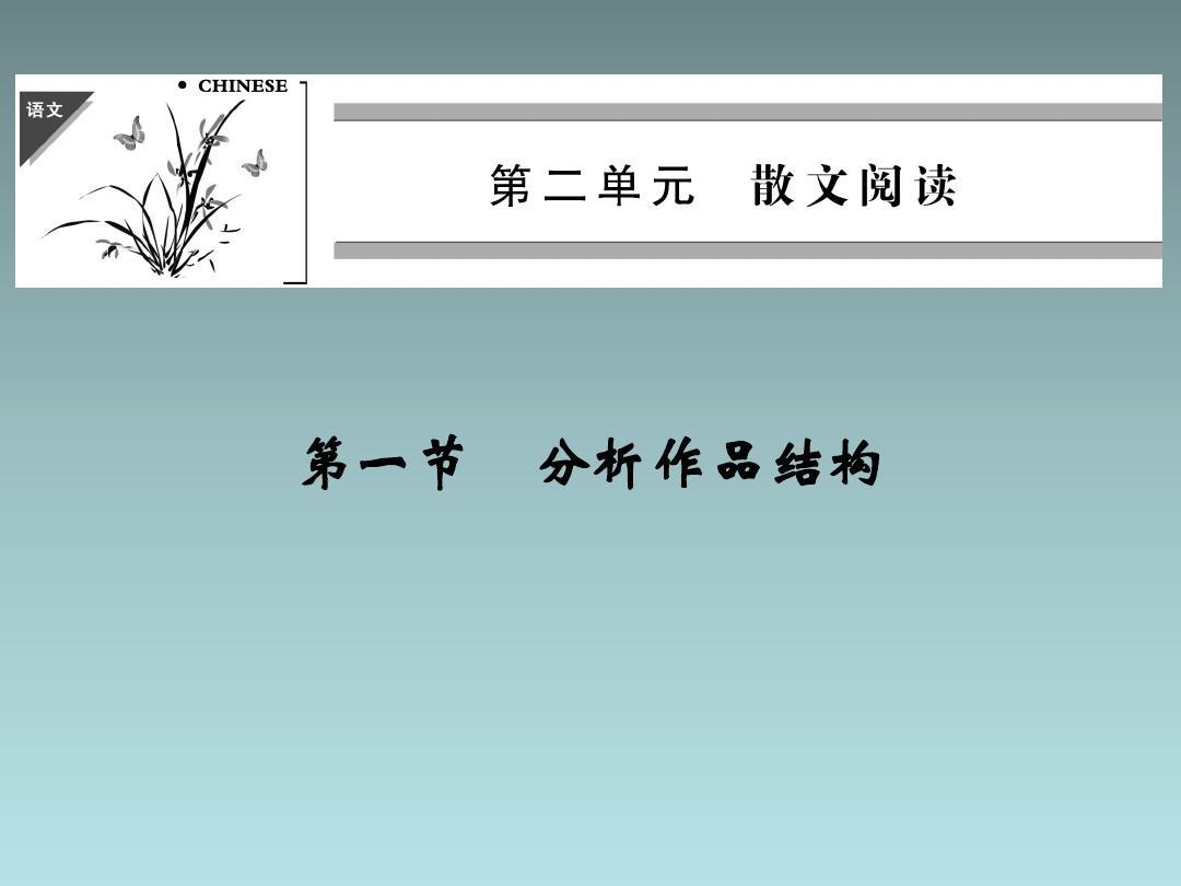 第一文学网第1页_【福建专项训练】2014届高三一轮复习课件:文学类文本