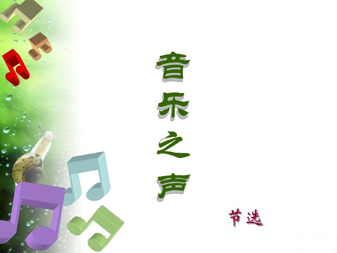 【最新】人教版九年级语文下册 16 音乐之声(课件3)ppt图片