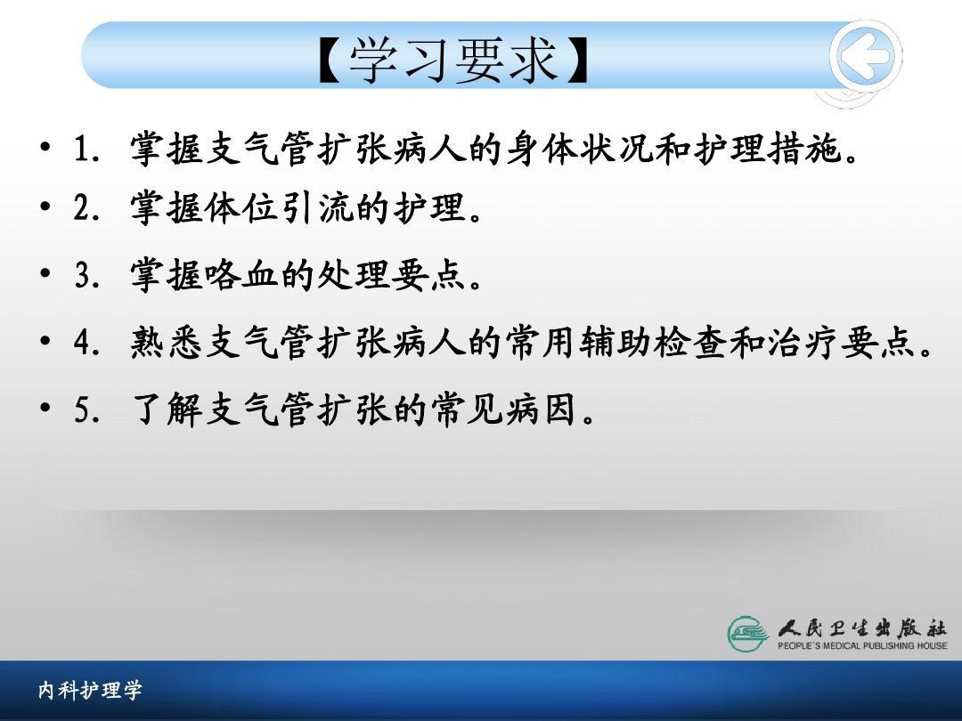 危重病人的护理要点_支气管扩张病人的护理_word文档在线阅读与下载_无忧文档