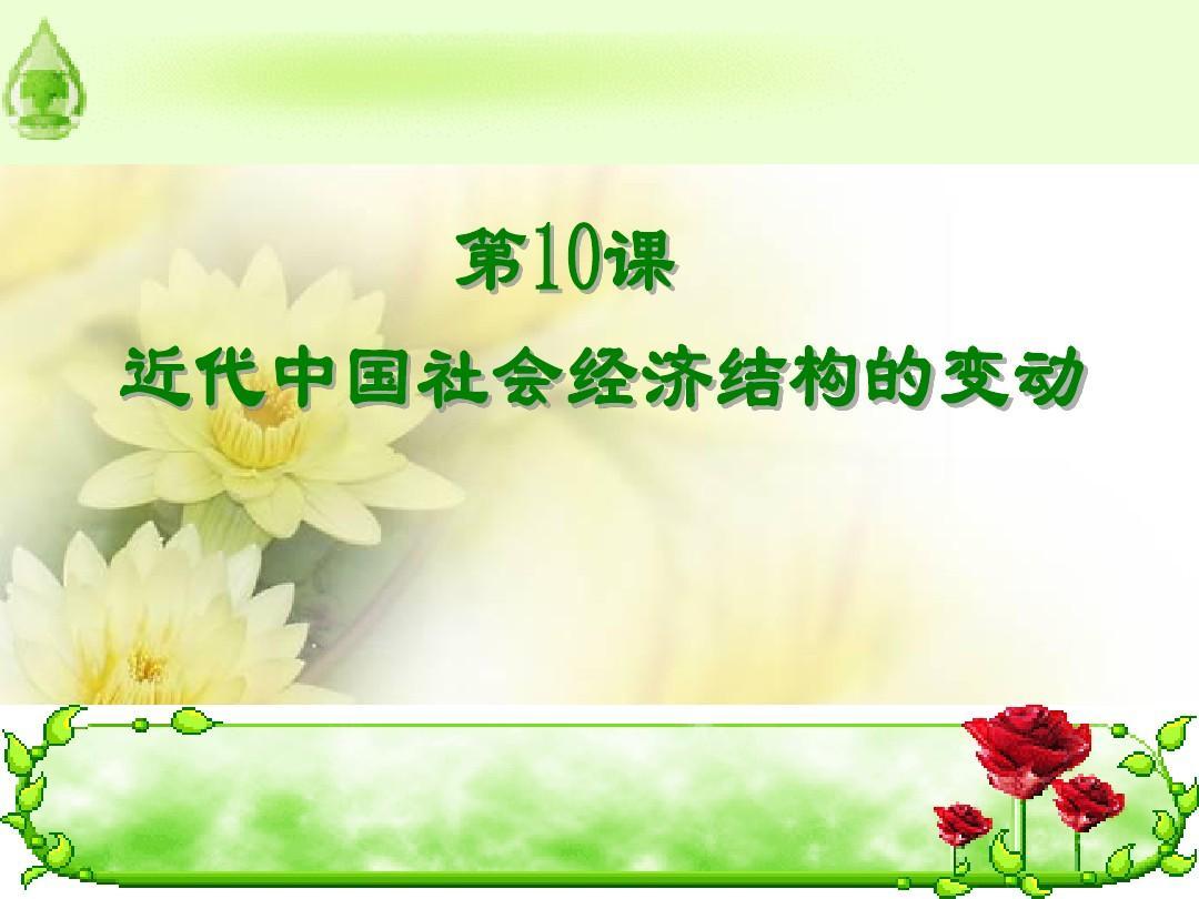 岳麓版历史必修二第10课 近代中国经济结构的变动课件(19张PPT)
