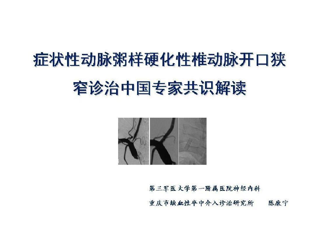 症状性动脉粥样硬化性椎动脉开口狭窄诊治中国专家共识解读-陈康宁