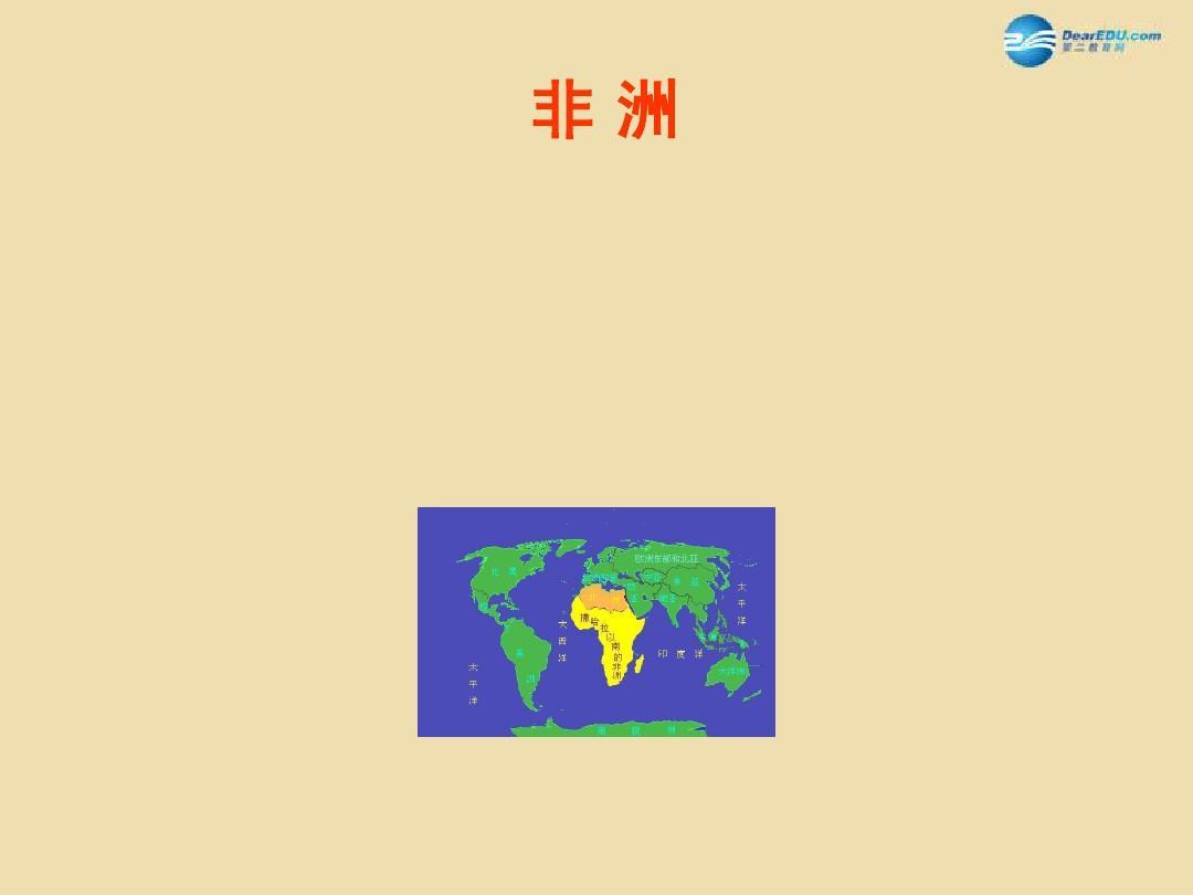 (新湘教版)七瓢虫意图地理:6.2《非洲》ppt年级下册七星教案课件v瓢虫手工图片