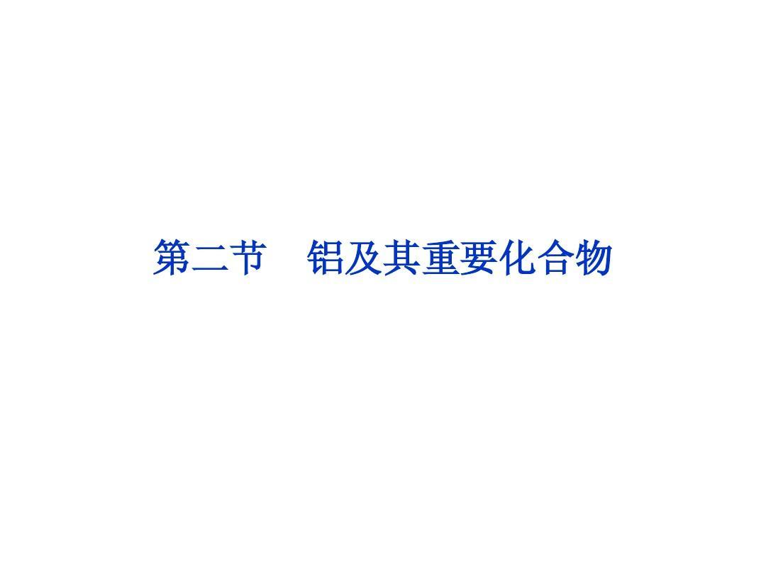2014届高考一轮复习备考课件(新课标通用)第三章第二节 铝及其重要化合物(53张幻灯片)