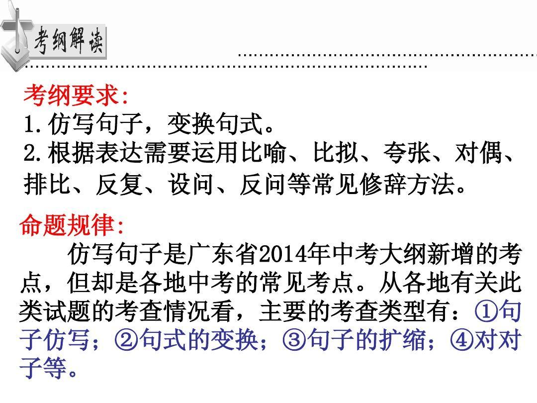 第五节仿写音乐ppt青藏高原教案句子图片