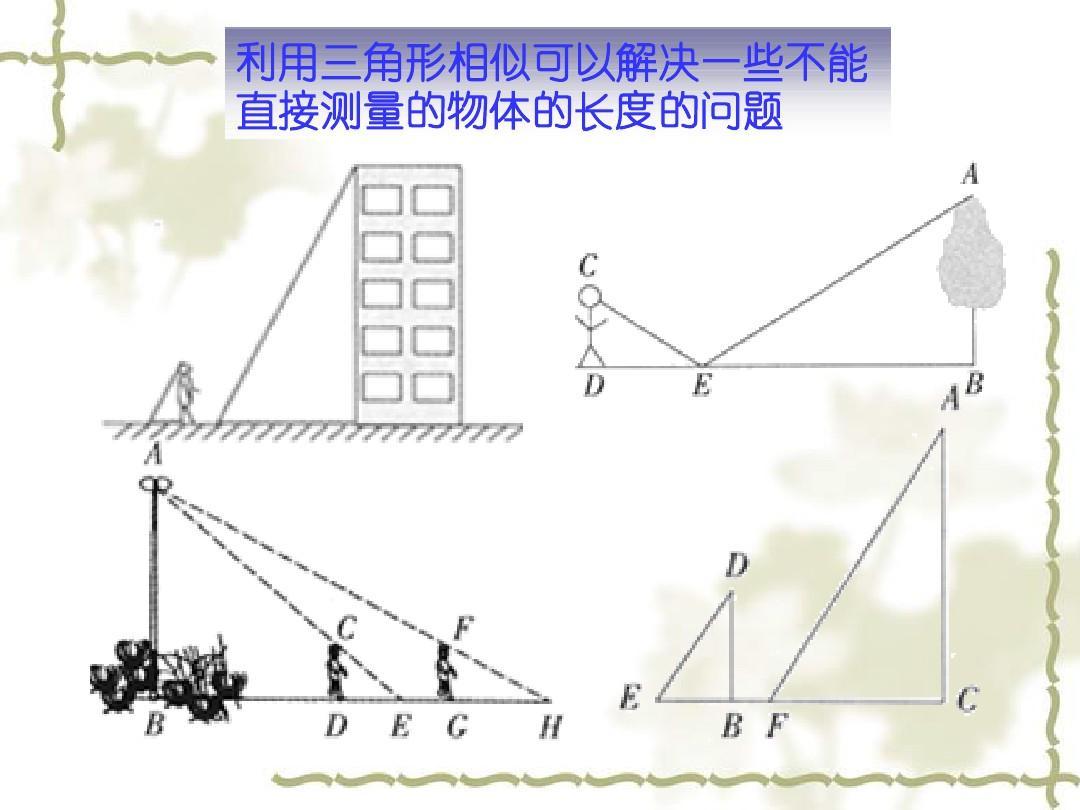 2.3相似三角形應用舉例課件[第二課時]ppt圖片