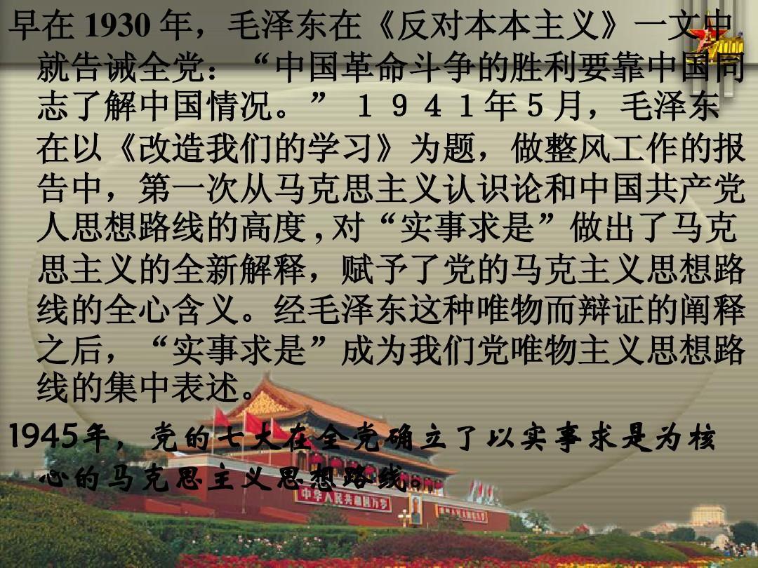 中国梦演讲稿800字_2015关于实事求是演讲稿800到1000字-