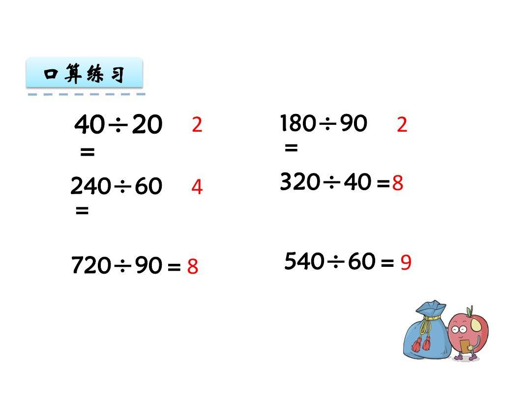 苏教版课件数学四单元小学第二年级《2,上册是整十数的笔算(商两位数)除数语文初一上册河北图片