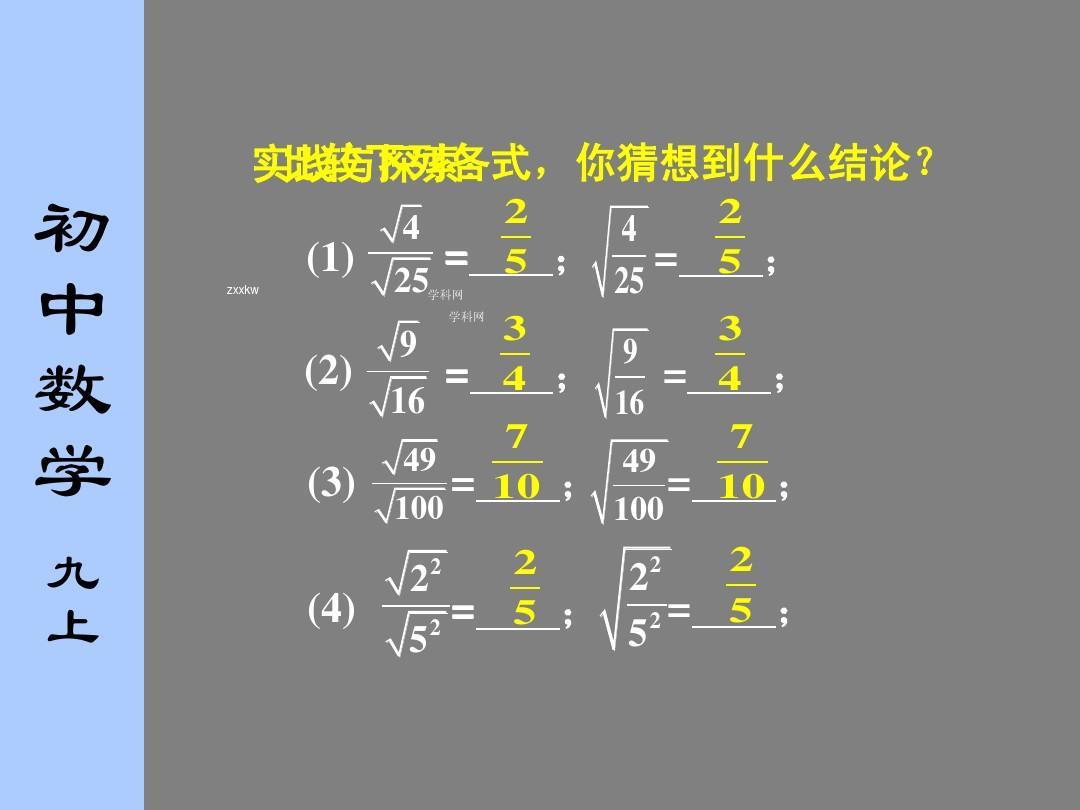 22.2 二次根式的乘除法 课件(华师大版九年级下册) (6)