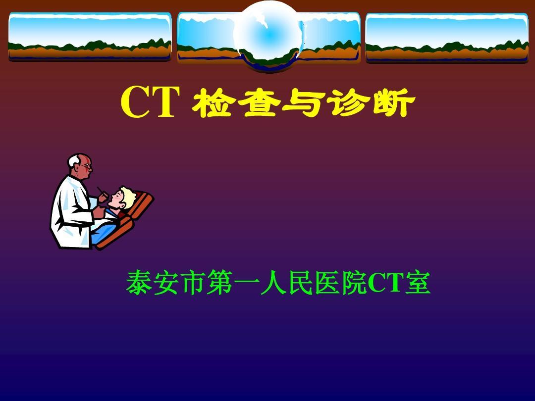 CT检查与诊断入门
