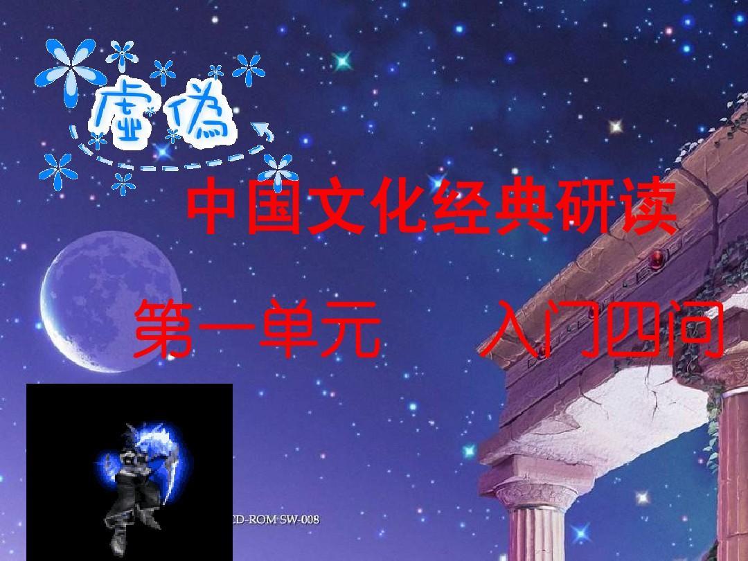 中国文化经典研读