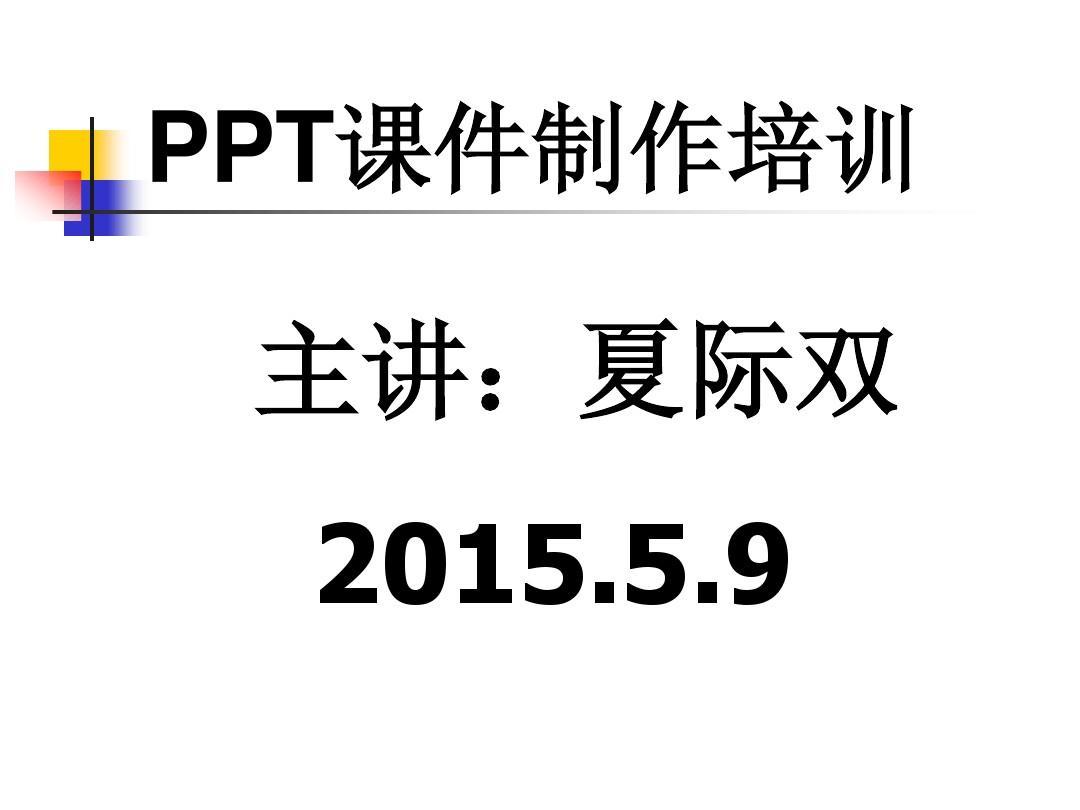 PPT课件制作培训