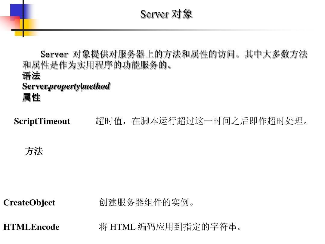 C_基础教程_Server