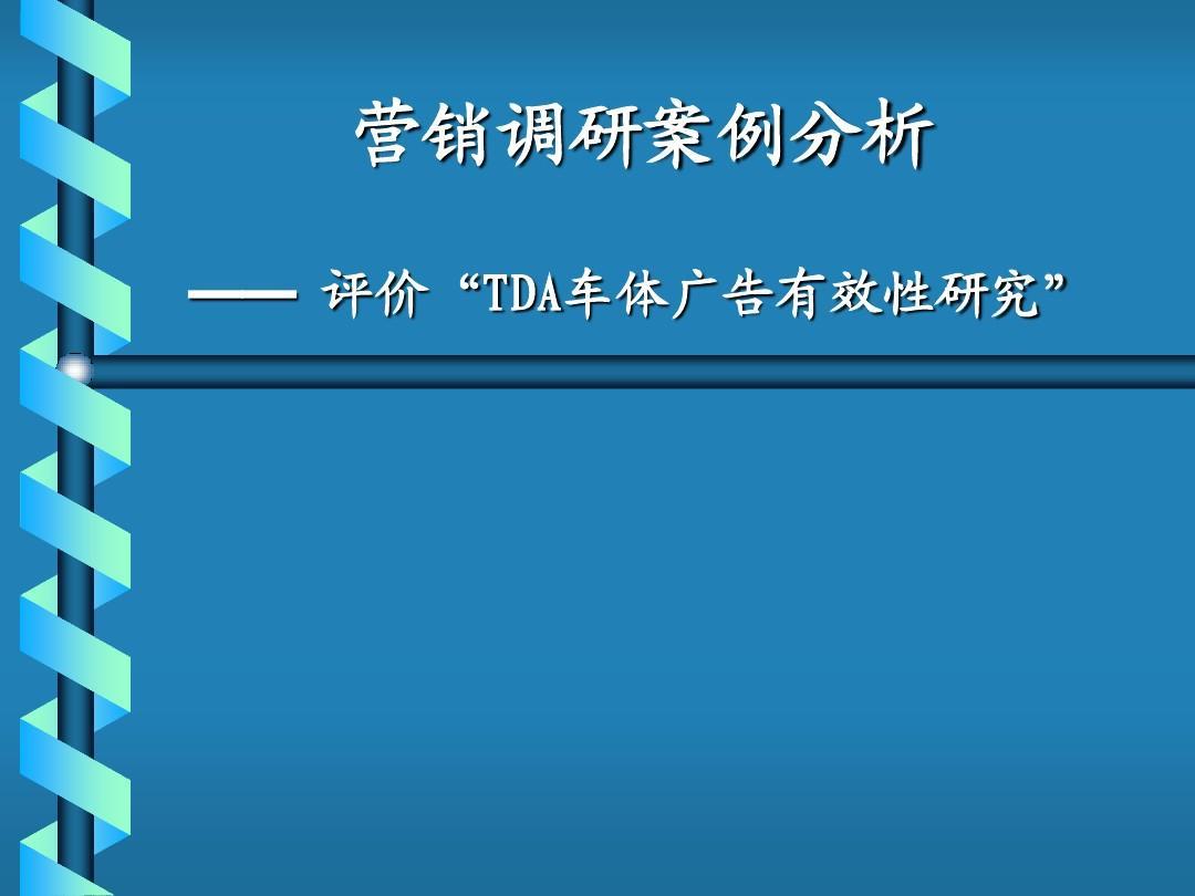 营销调研案例分析――试验法(对照组)PPT