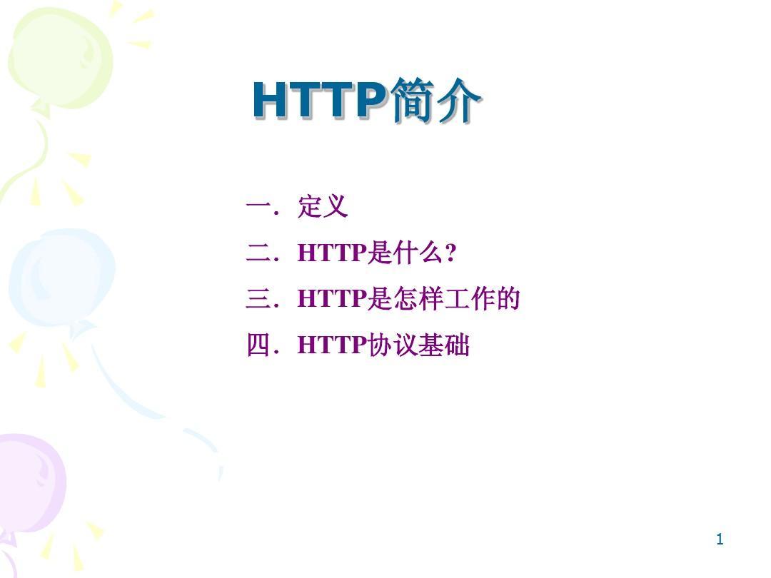 Web服务与应用开发 PPT 4、4-1HTTP(webService学习快速入门)