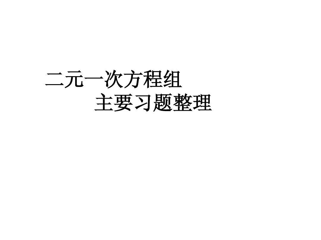 二元一次方程组主要习题整理(青岛版)