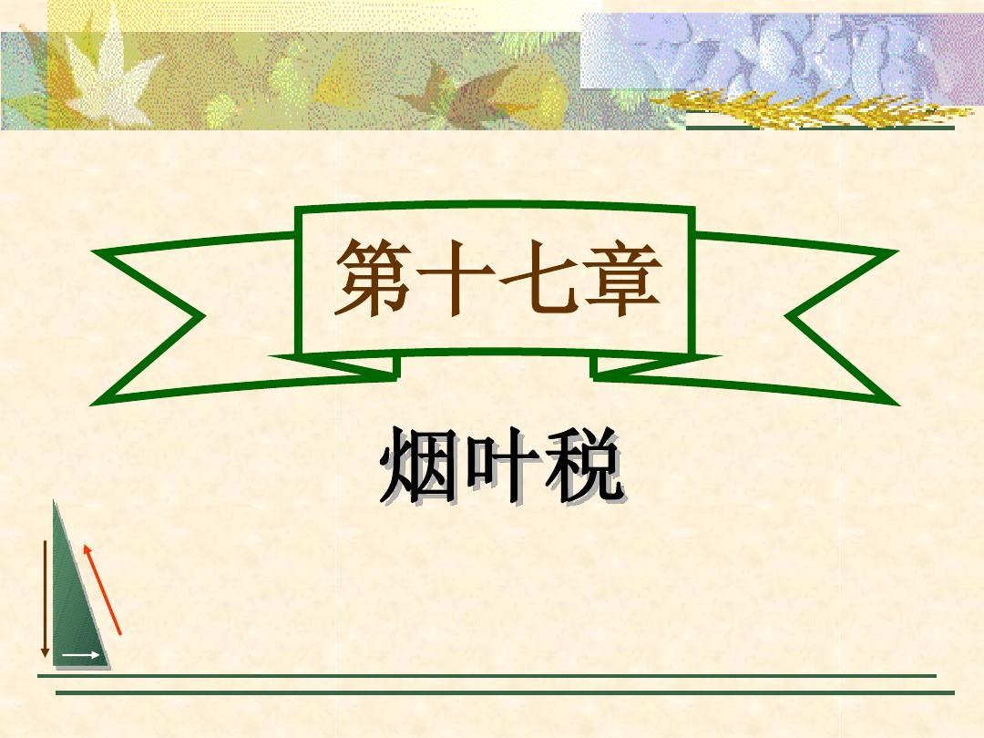 中国税制第十七章 烟叶税