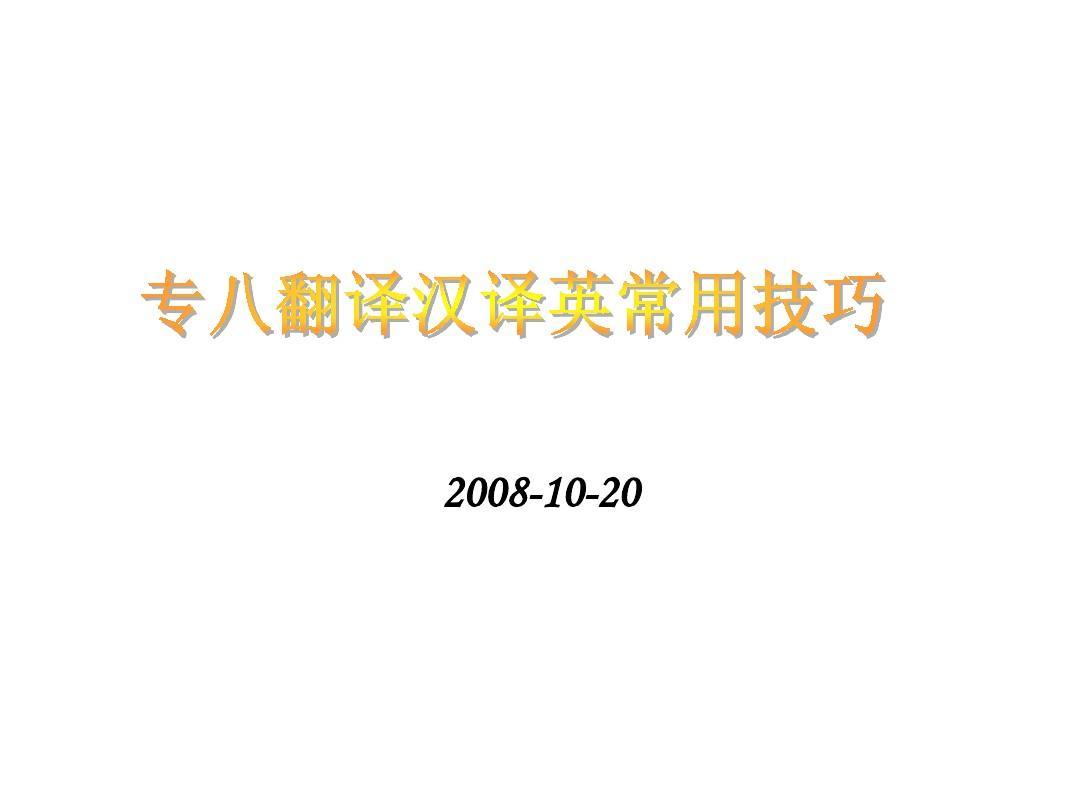 003-专八翻译汉译英常用技巧
