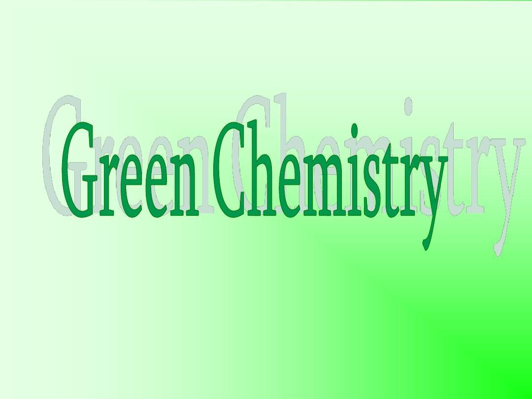 绿色化学PPT