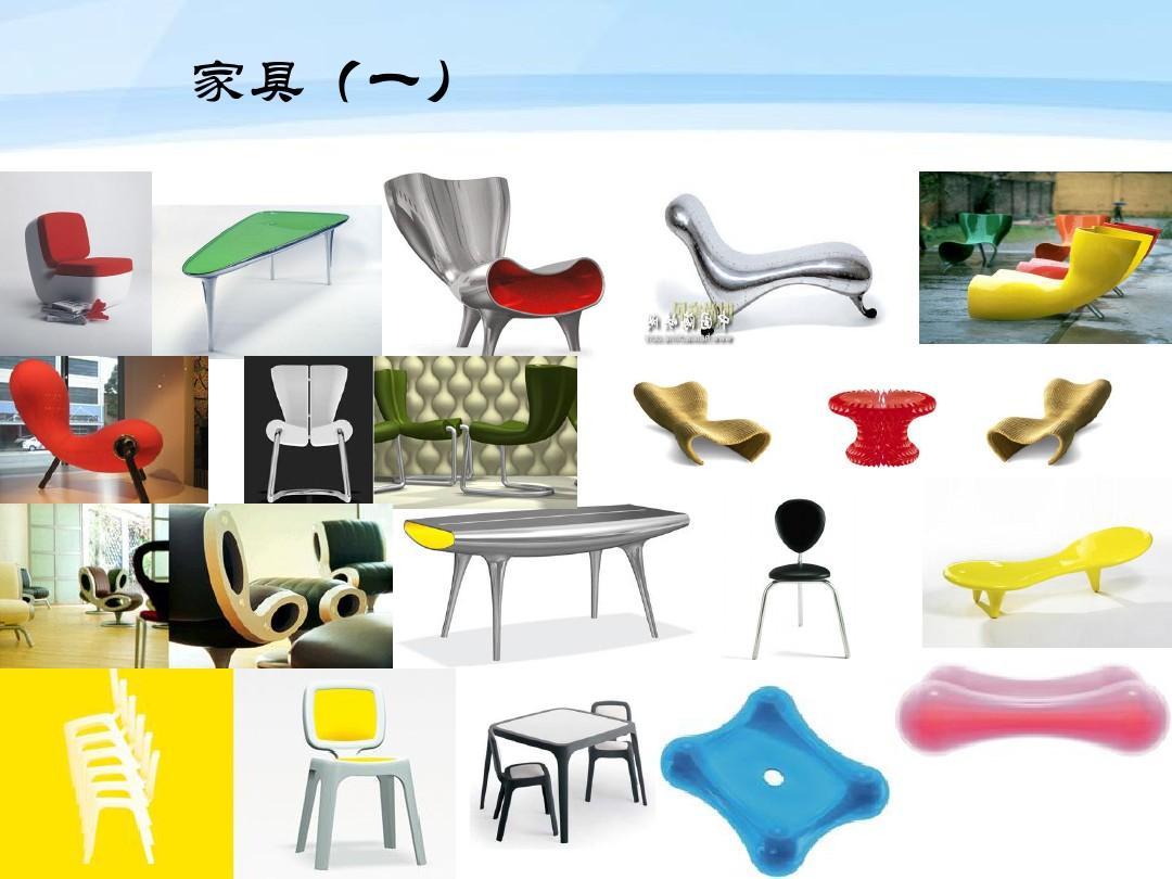 国际上重要的现代条件设计师5家具平ppt设计师人生图片