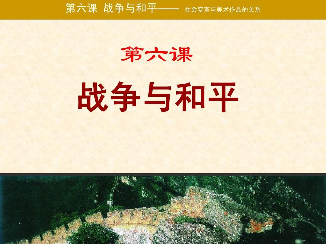 湘教版高中美术鉴赏三单元第六课_ppt图片
