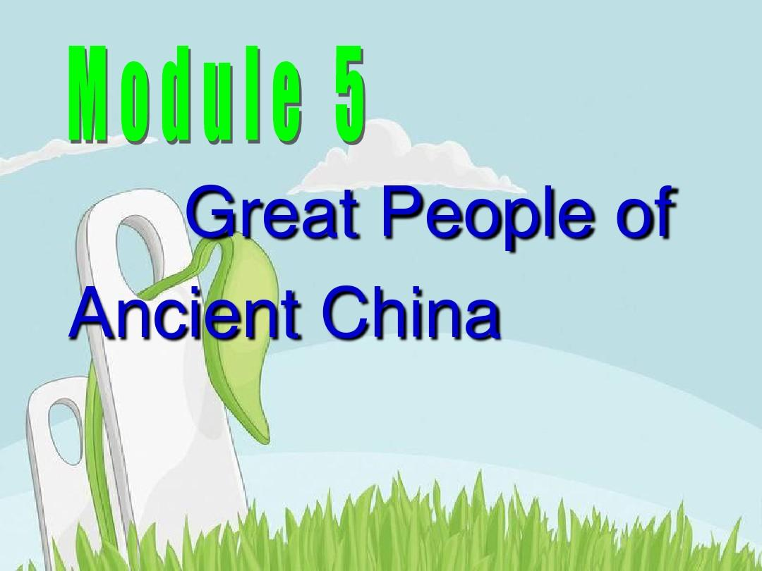 Module5《Great_People_and_Great_Inventions_of_Ancient_China》阅读课件