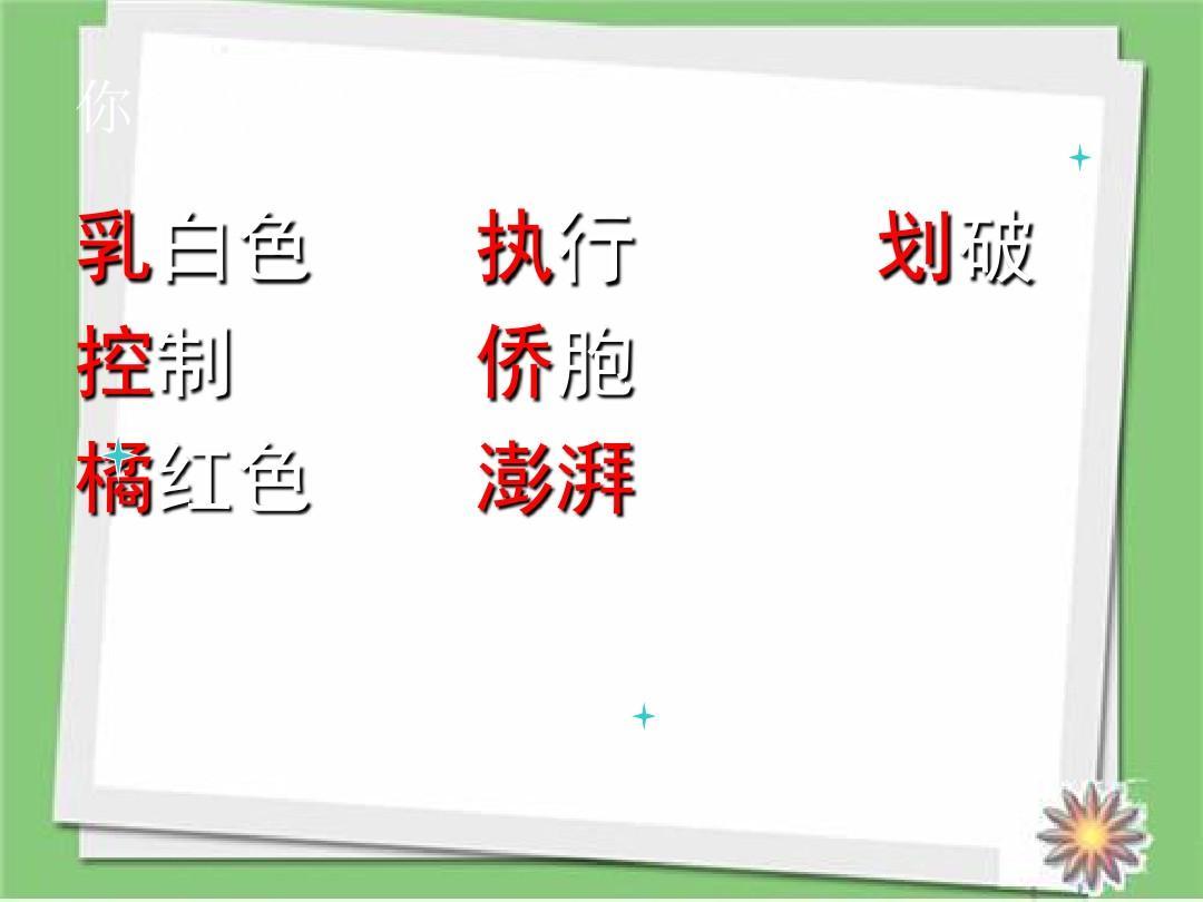 2018下册6新苏教版五人教教案语文公开课学年.课件版短歌行年级图片
