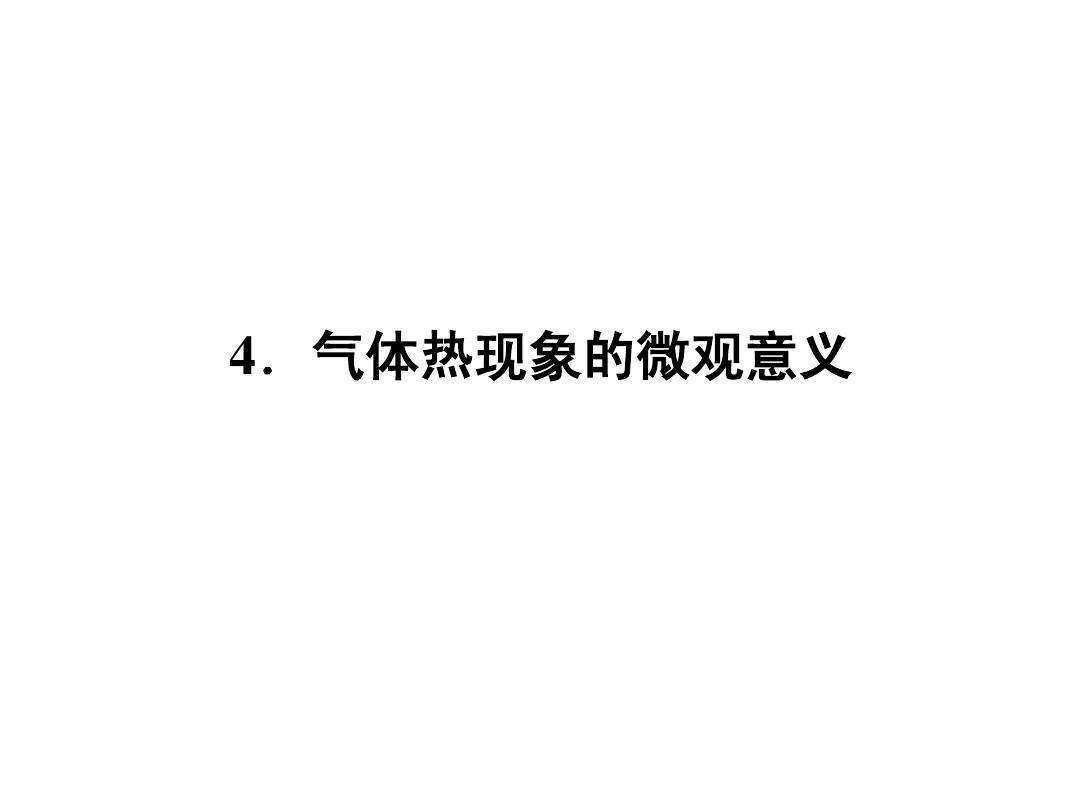 物理:8.4.气体热现象的微观意义(人教版选修3-3)PPT
