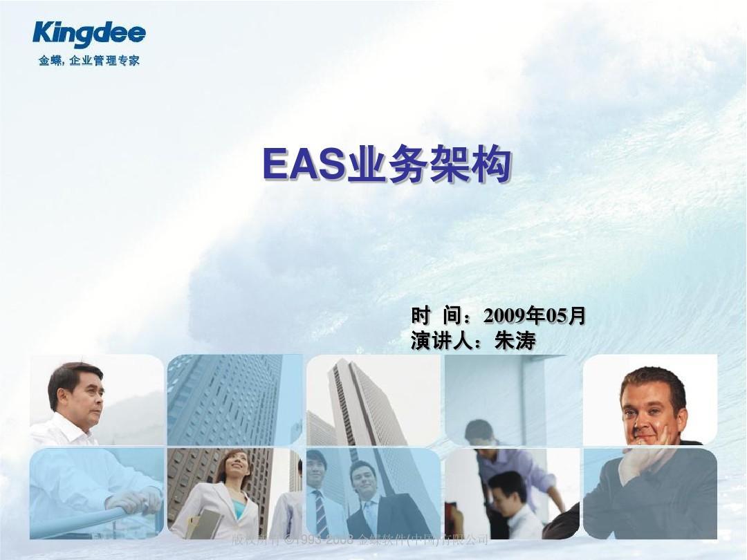 EAS业务架构.09.项目经理培训