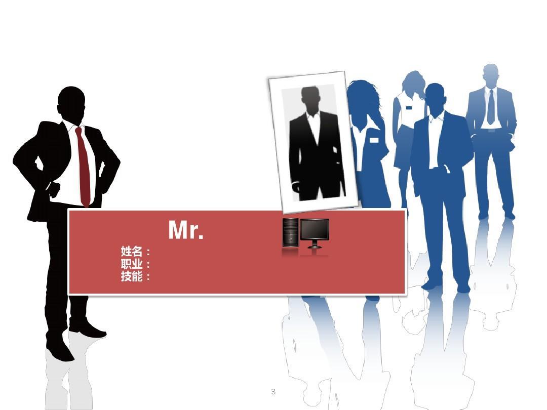 所有分类 资格考试/认证 ppt模板 团队成员介绍ppt  创意形式团队介绍图片
