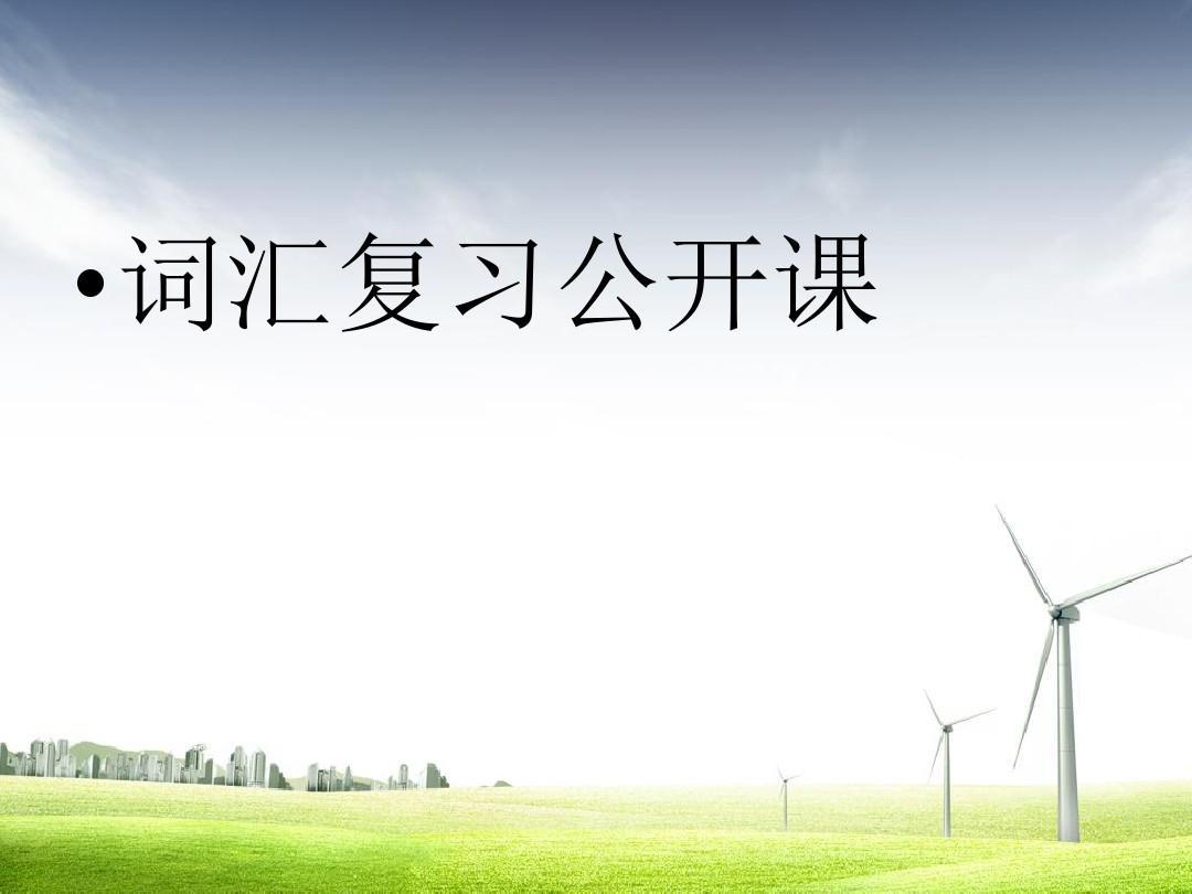 词汇教版高中英语复习一高中必修公开课__必北京新人暑假
