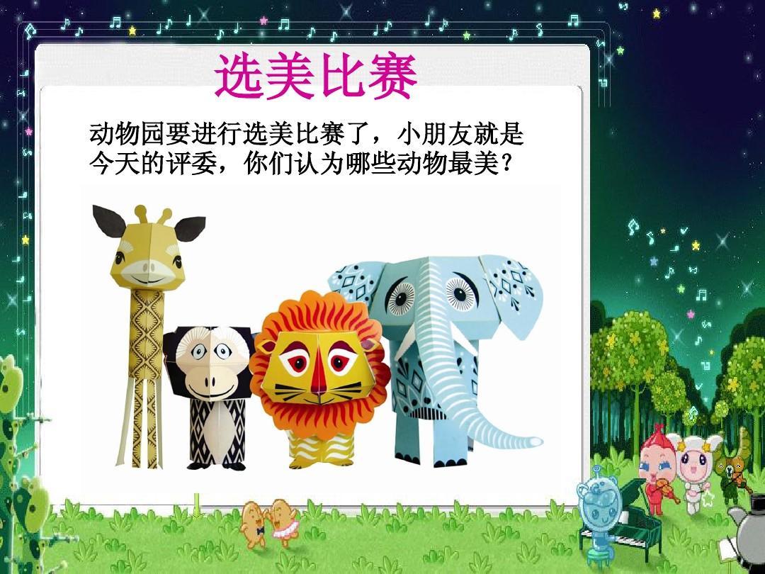 湘教版二年级美术上册19课折纸动物ppt图片