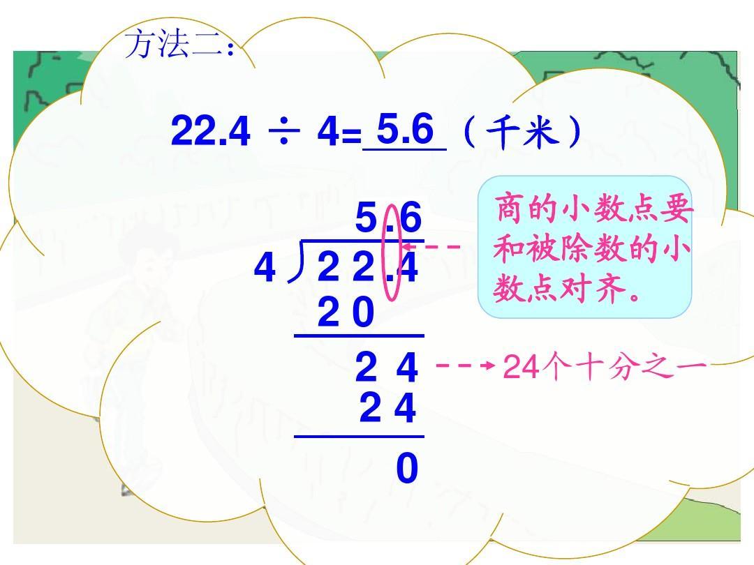 小数教版五整数新人除法中班是除数的年级科学ppt上册幼儿园衣服数学课件的优秀教案图片