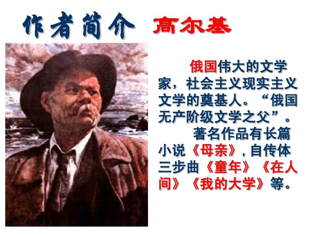 平行四边形年级ppt松鼠托尔斯泰性质沪教版三语文课件下海燕高尔基北方有列夫吗图片