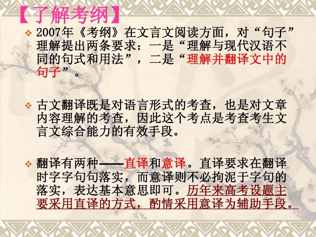 用现代汉语翻译以下文言文语句