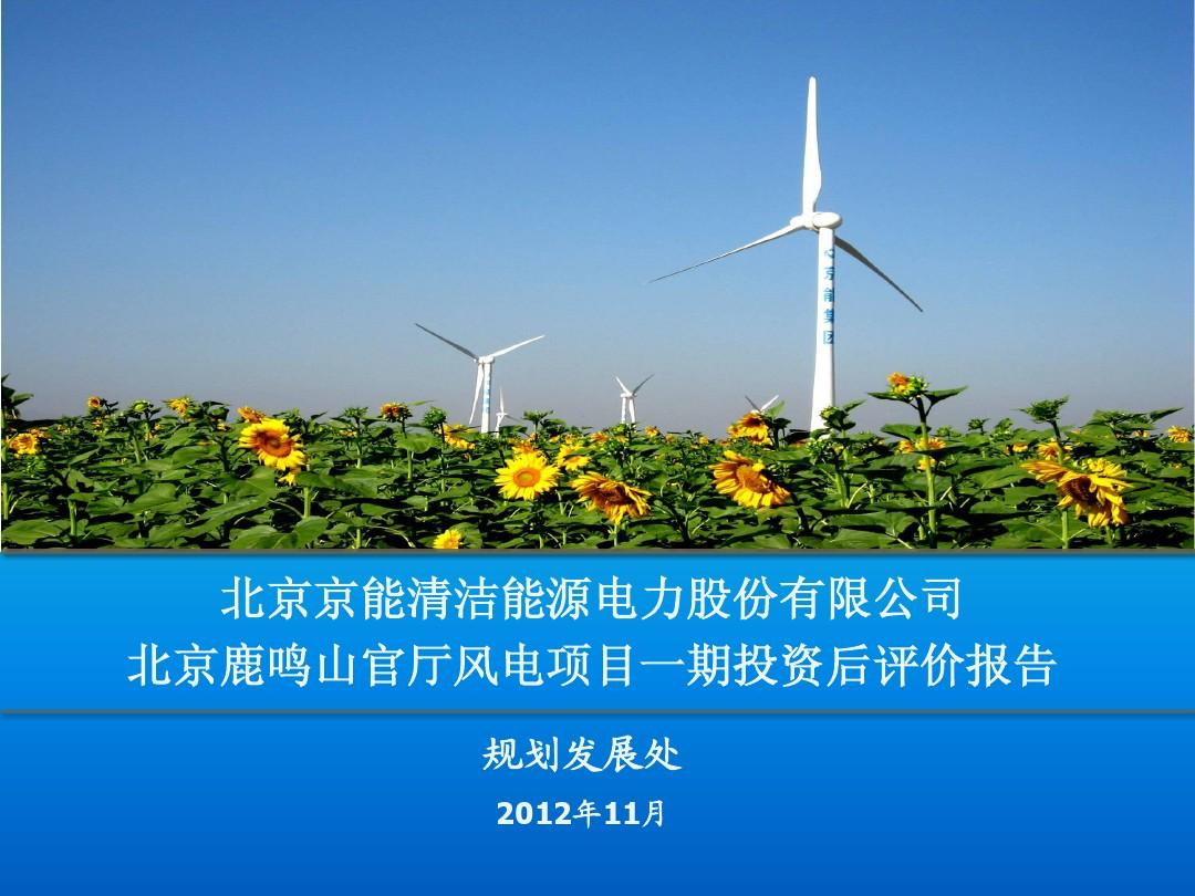 北京京能清洁能源电力股份有限公司 北京鹿鸣山官厅风电项目一期投资