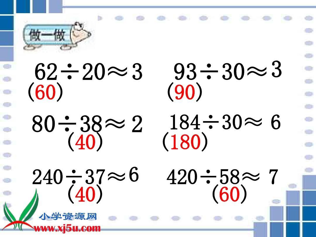(数学新课标)四除数上册除法人教_课件是整十数的v数学年级ppt课》大卫说可以《不稿图片
