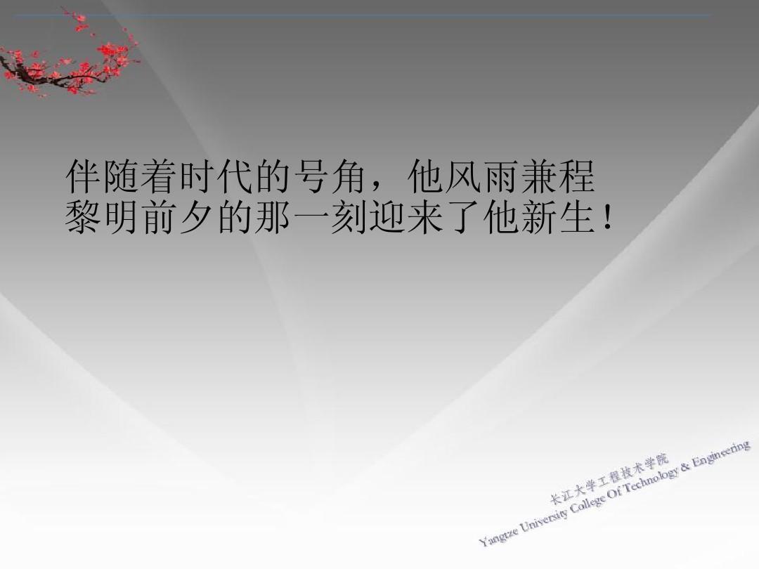 长江大学工程技术学院ppt模版