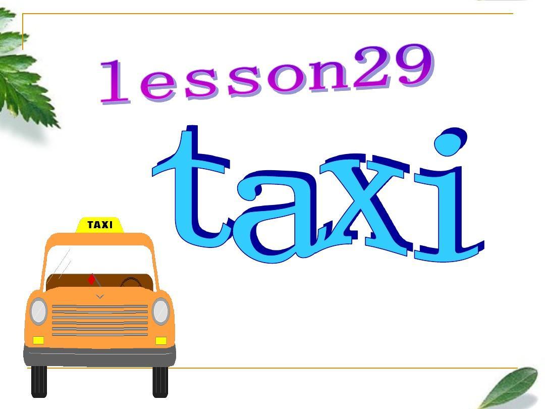 新概念第二册第二十九课