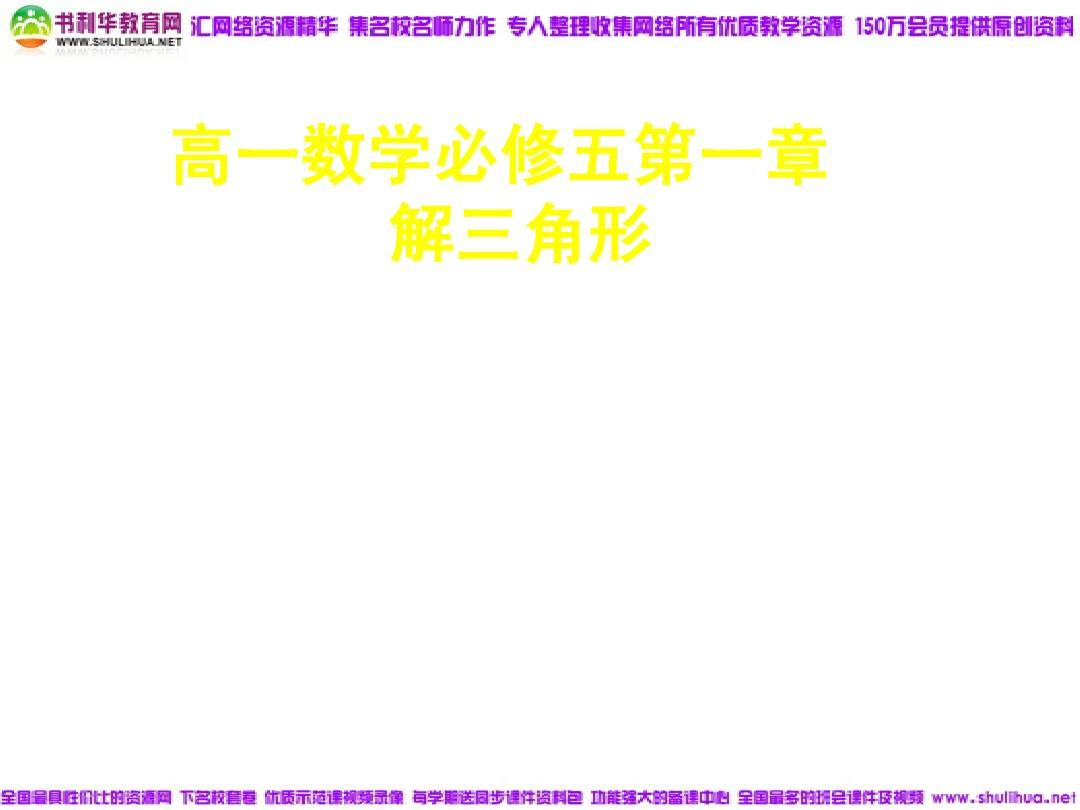 【湖南师大内部资料】高中数学精美可编辑课件:高一数学(正、余弦定理的应用举例(2))