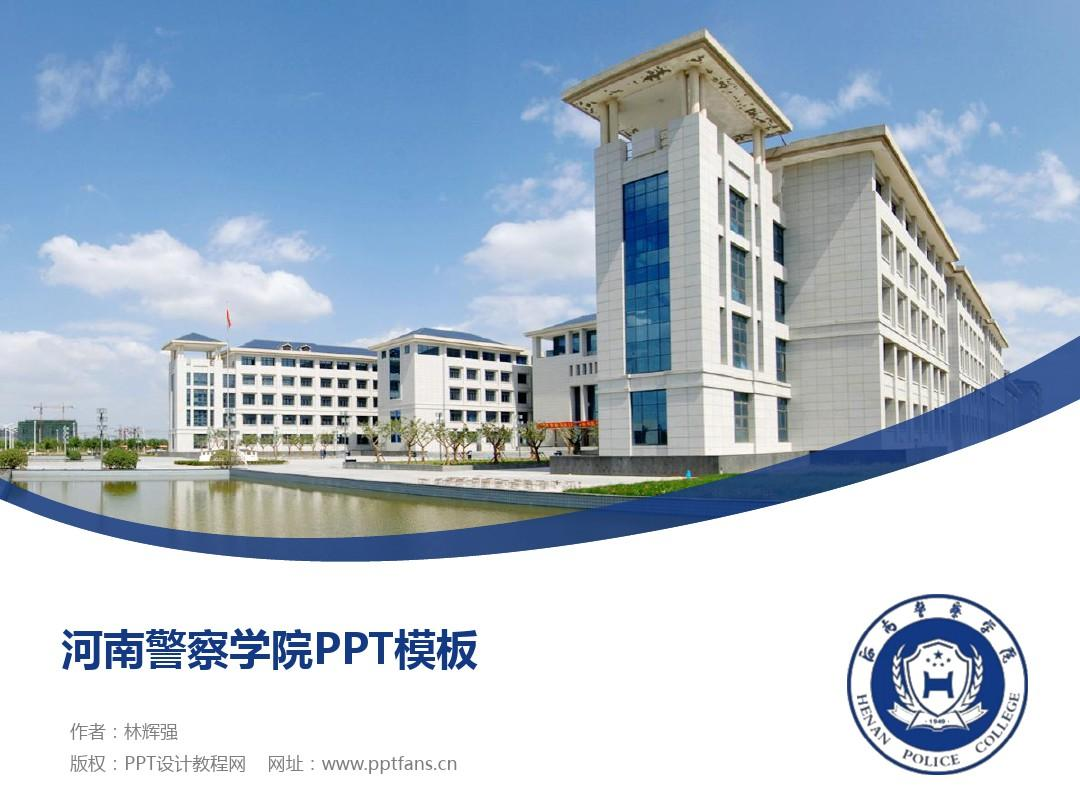 河南警察学院ppt模板