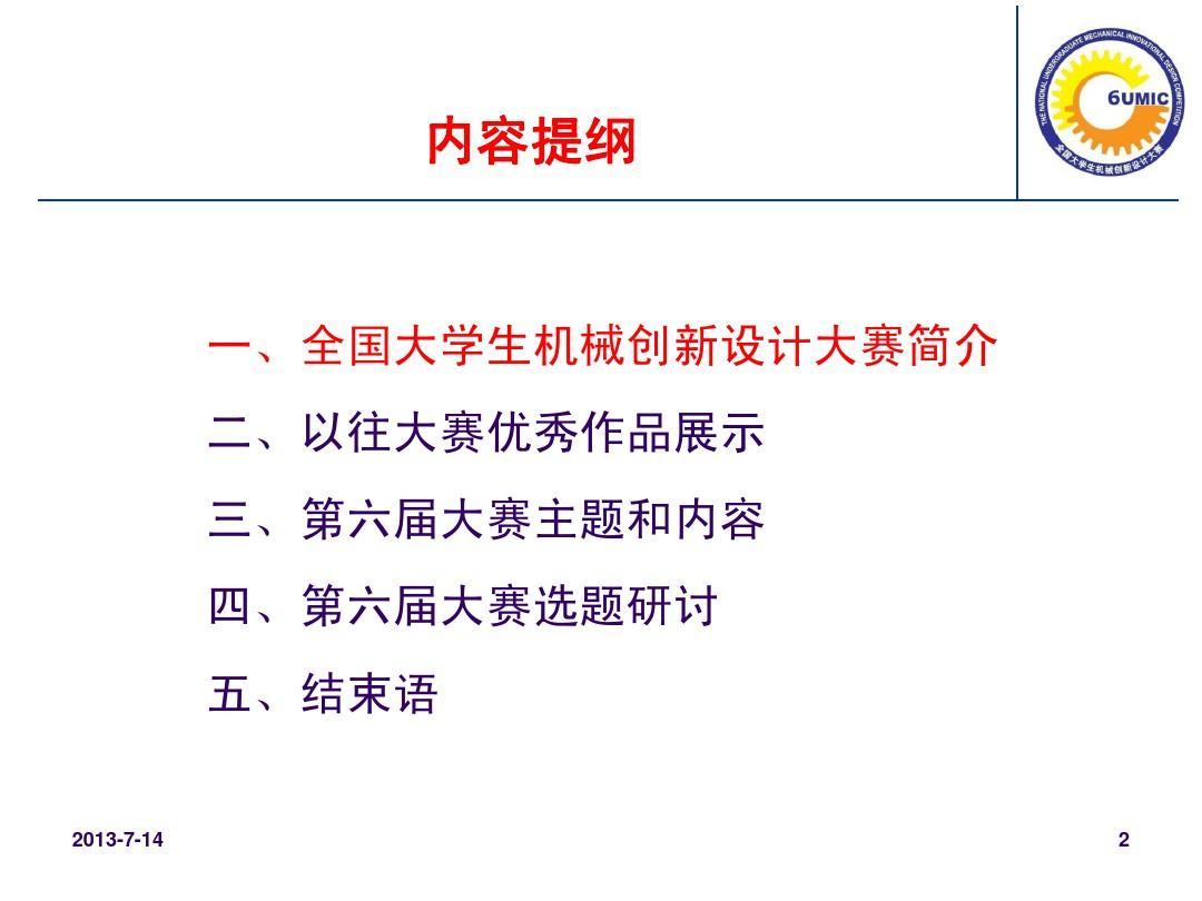 机械创新设计大赛的发展与第六届主题解析(2013-5-18)图片