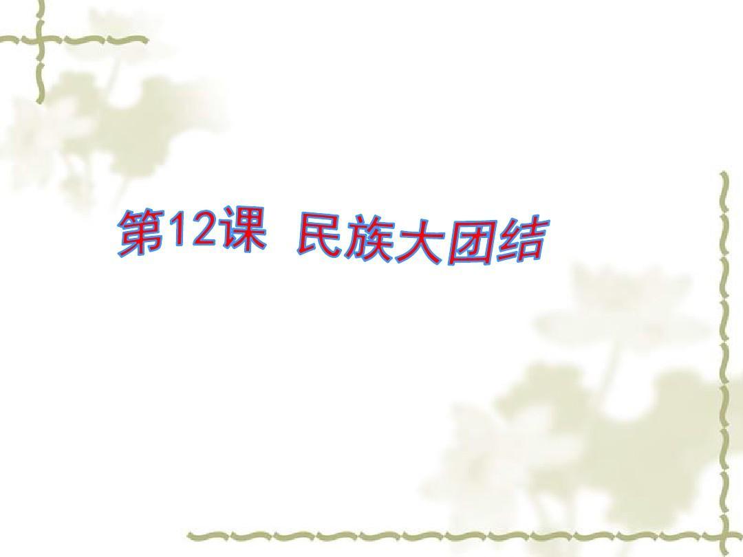 《民族大团结》(新部编人教版八年级下册历史ppt)2
