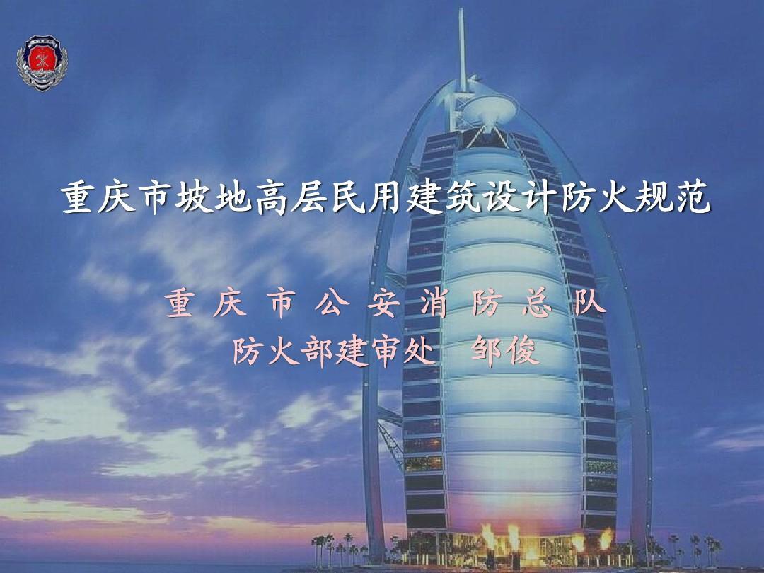 《重庆市高层课件民用建筑设计培训规范》防火坡地ppt如何根据数据库表绘制e-r图图片