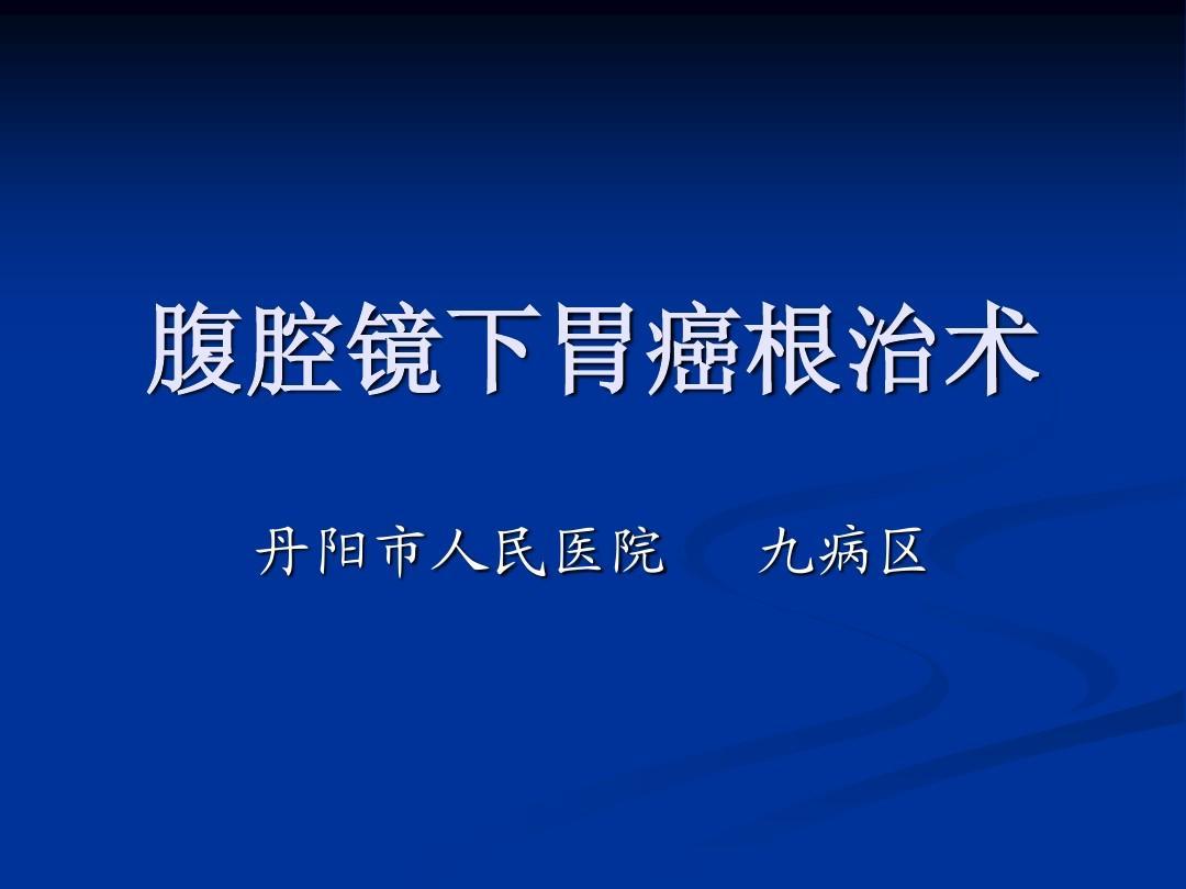 腹腔镜下胃癌根治术 丹阳市人民医院 九病区图片