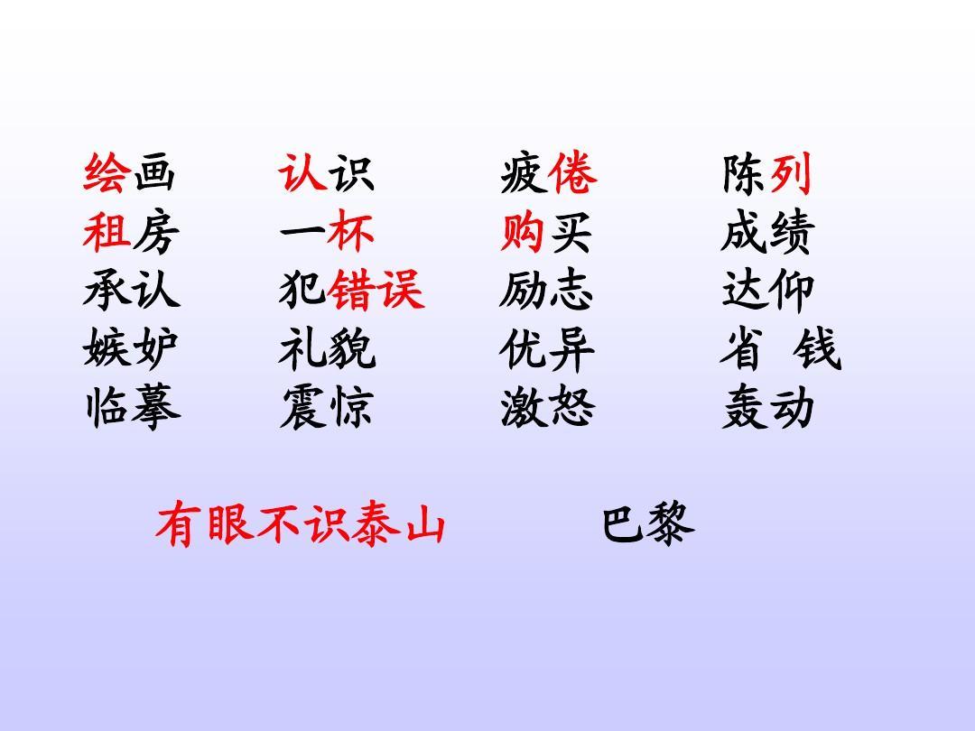 徐悲鸿励志学画ppt图片