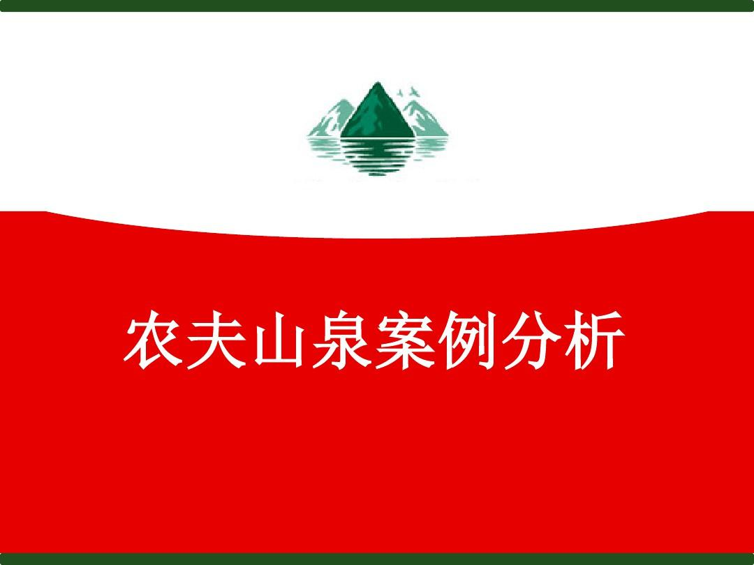 农夫山泉企业战略分析.