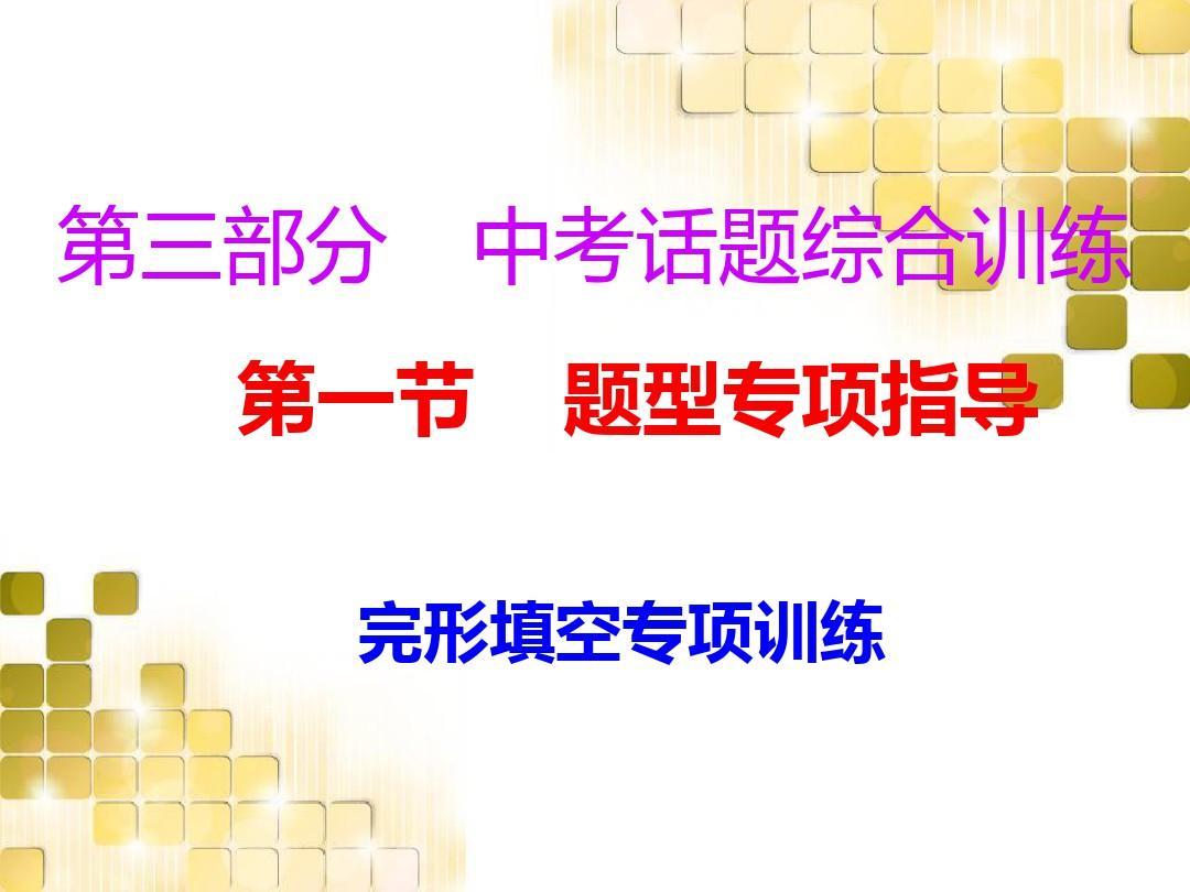 广东省2018年中考英语(外研版)总复习课件:第三部分-第1节 题型专项指导(共201张PPT)答案